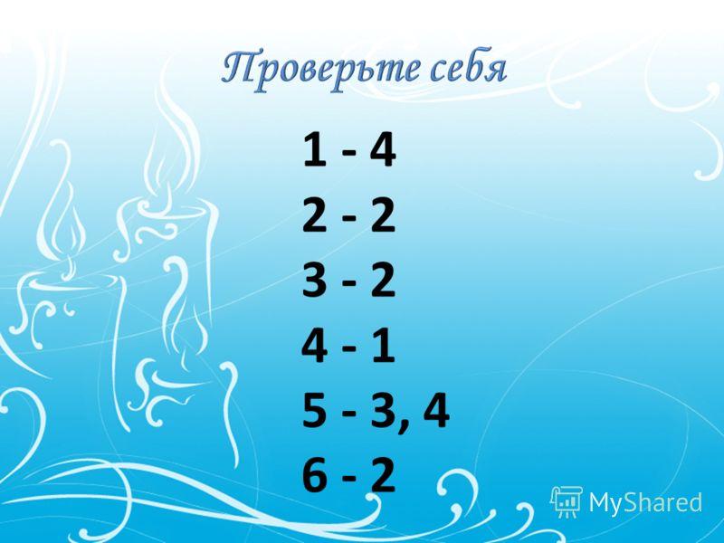1 - 4 2 - 2 3 - 2 4 - 1 5 - 3, 4 6 - 2