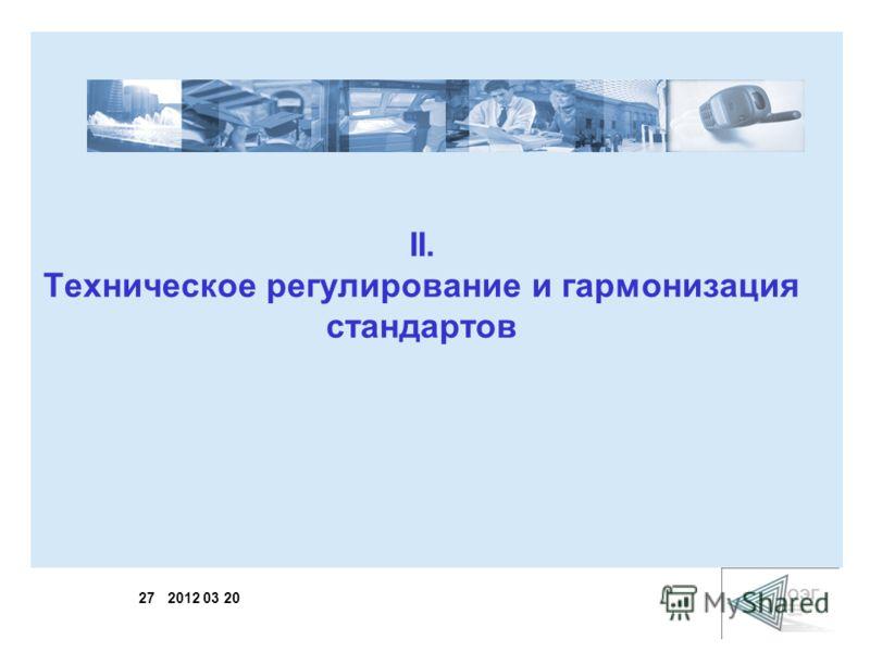 27 2012 03 20 II. Техническое регулирование и гармонизация стандартов