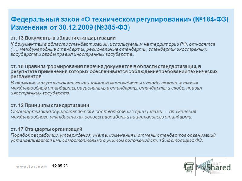 33 2012 05 23 ст. 13 Документы в области стандартизации К документам в области стандартизации, используемым на территории РФ, относятся (…) международные стандарты, региональные стандарты, стандарты иностранных государств и своды правил иностранных г