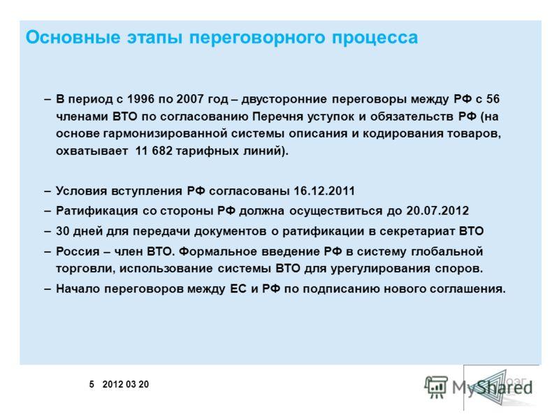 5 2012 03 20 –В период с 1996 по 2007 год – двусторонние переговоры между РФ с 56 членами ВТО по согласованию Перечня уступок и обязательств РФ (на основе гармонизированной системы описания и кодирования товаров, охватывает 11 682 тарифных линий). –У