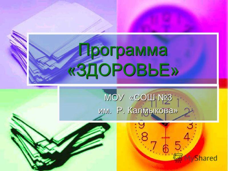 Программа «ЗДОРОВЬЕ» МОУ «СОШ 3 им. Р. Калмыкова»