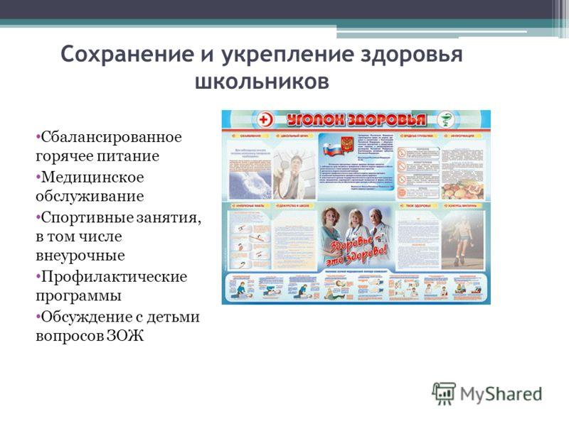 Сохранение и укрепление здоровья школьников Сбалансированное горячее питание Медицинское обслуживание Спортивные занятия, в том числе внеурочные Профилактические программы Обсуждение с детьми вопросов ЗОЖ