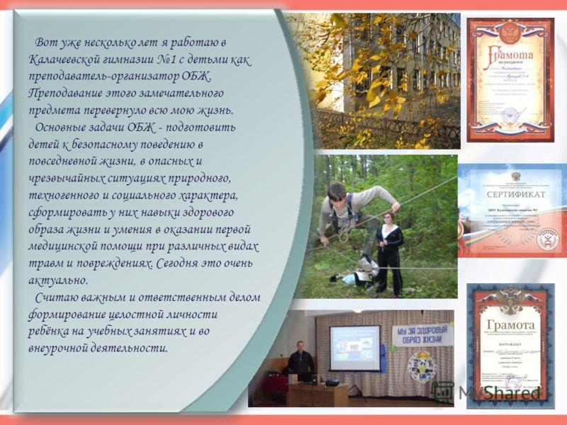 Вот уже несколько лет я работаю в Калачеевской гимназии 1 с детьми как преподаватель-организатор ОБЖ. Преподавание этого замечательного предмета перевернуло всю мою жизнь. Основные задачи ОБЖ - подготовить детей к безопасному поведению в повседневной
