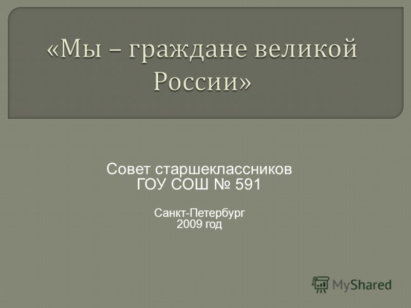 Совет старшеклассников ГОУ СОШ 591 Санкт-Петербург 2009 год