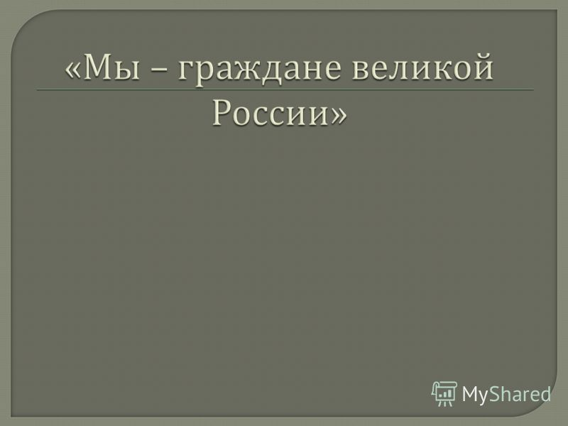 « Мы – граждане великой России »