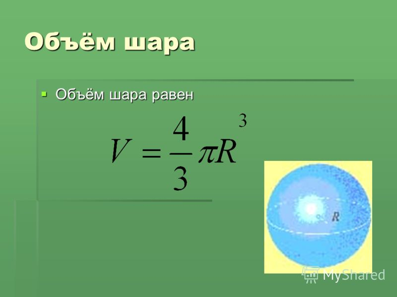 Объём шара Объём шара равен Объём шара равен
