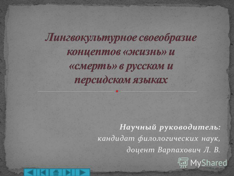 Научный руководитель: кандидат филологических наук, доцент Варпахович Л. В.