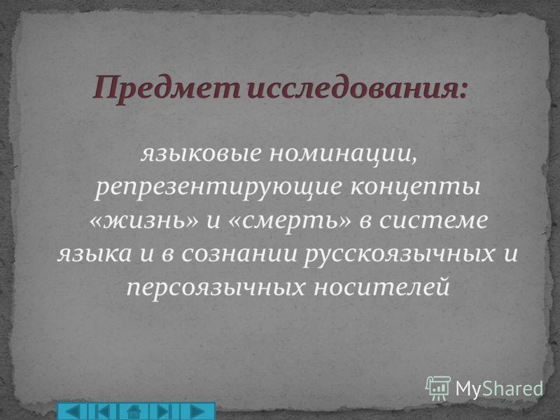 языковые номинации, репрезентирующие концепты «жизнь» и «смерть» в системе языка и в сознании русскоязычных и персоязычных носителей