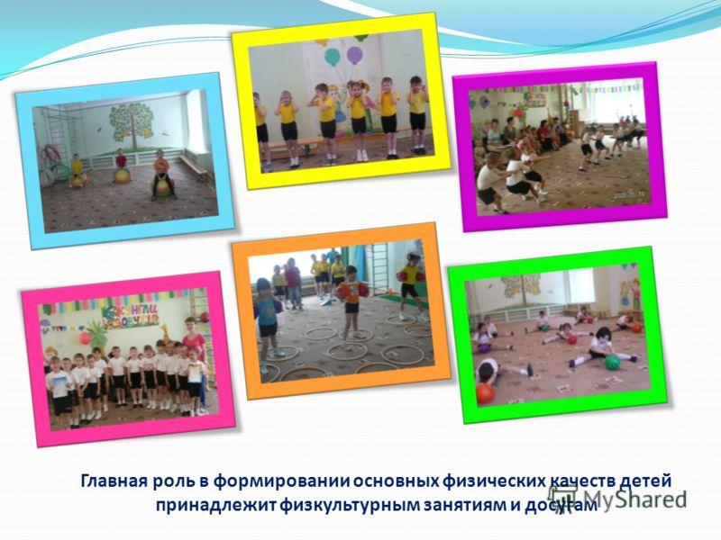 Главная роль в формировании основных физических качеств детей принадлежит физкультурным занятиям и досугам