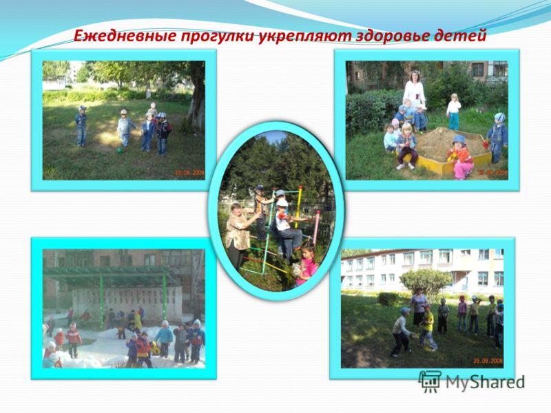 Ежедневные прогулки укрепляют здоровье детей