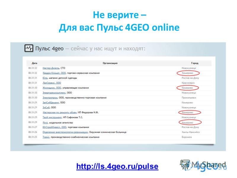 Не верите – Для вас Пульс 4GEO online http://ls.4geo.ru/pulse