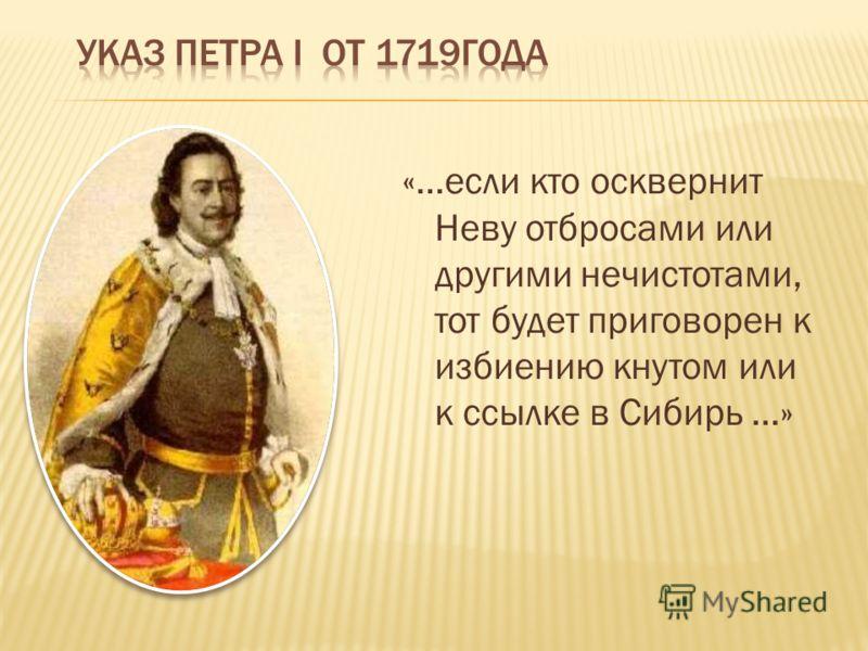 «…если кто осквернит Неву отбросами или другими нечистотами, тот будет приговорен к избиению кнутом или к ссылке в Сибирь …»