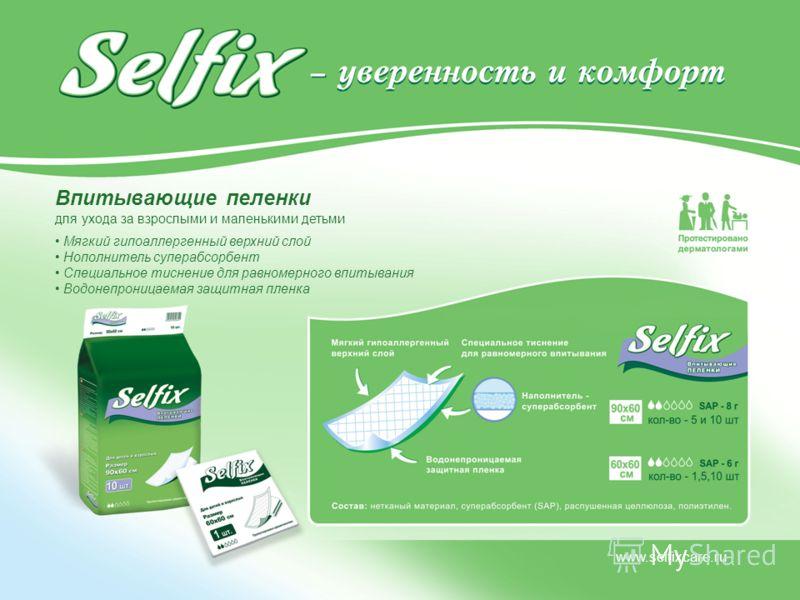 www.selfixcare.ru Впитывающие пеленки для ухода за взрослыми и маленькими детьми Мягкий гипоаллергенный верхний слой Нополнитель суперабсорбент Специальное тиснение для равномерного впитывания Водонепроницаемая защитная пленка