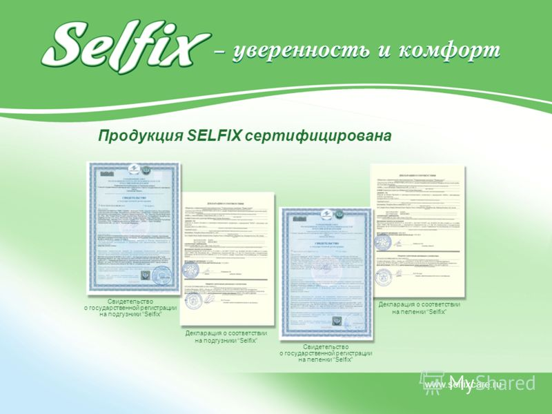 Продукция SELFIX сертифицирована www.selfixcare.ru Свидетельство о государственной регистрации на подгузники Selfix Декларация о соответствии на подгузники Selfix Декларация о соответствии на пеленки Selfix Свидетельство о государственной регистрации