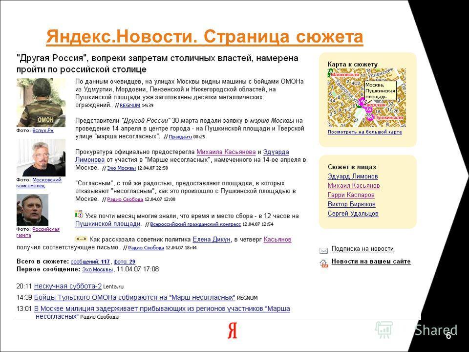 6 Яндекс.Новости. Страница сюжета