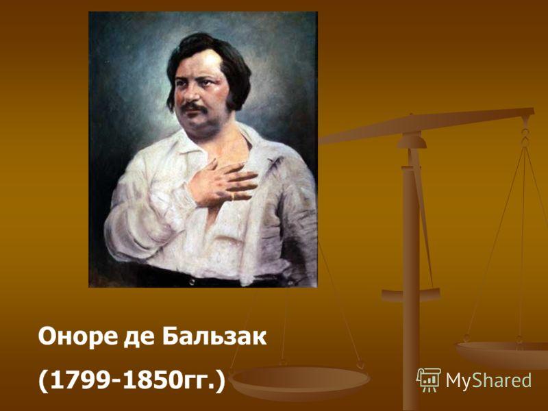 Оноре де Бальзак (1799-1850гг.)