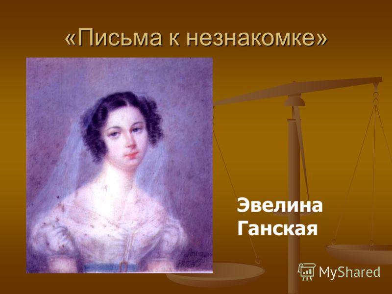 «Письма к незнакомке» Эвелина Ганская