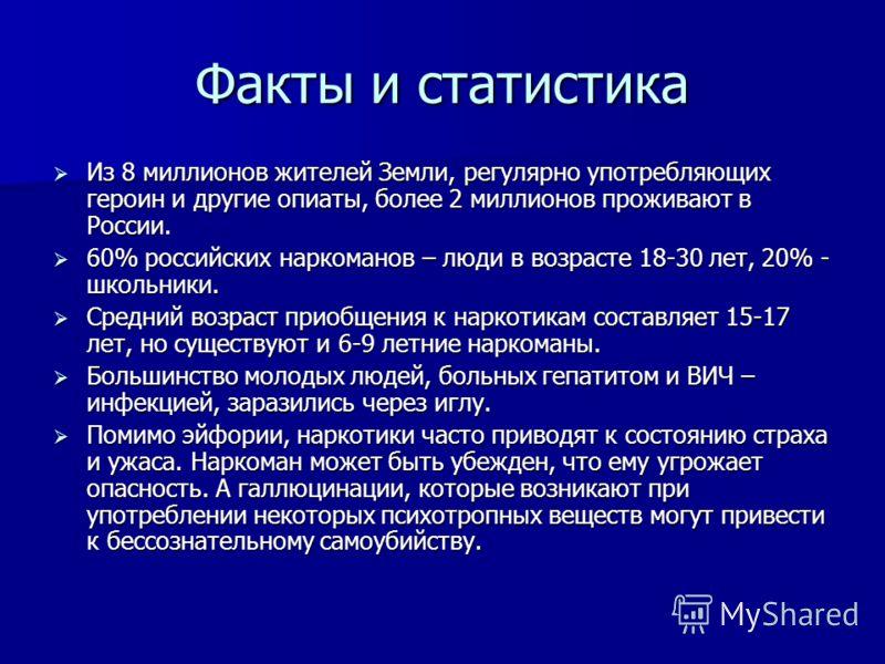 Факты и статистика Из 8 миллионов жителей Земли, регулярно употребляющих героин и другие опиаты, более 2 миллионов проживают в России. Из 8 миллионов жителей Земли, регулярно употребляющих героин и другие опиаты, более 2 миллионов проживают в России.