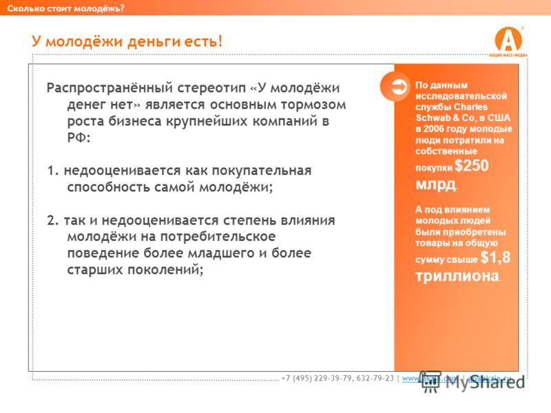 Распространённый стереотип «У молодёжи денег нет» является основным тормозом роста бизнеса крупнейших компаний в РФ: 1. недооценивается как покупательная способность самой молодёжи; 2. так и недооценивается степень влияния молодёжи на потребительское
