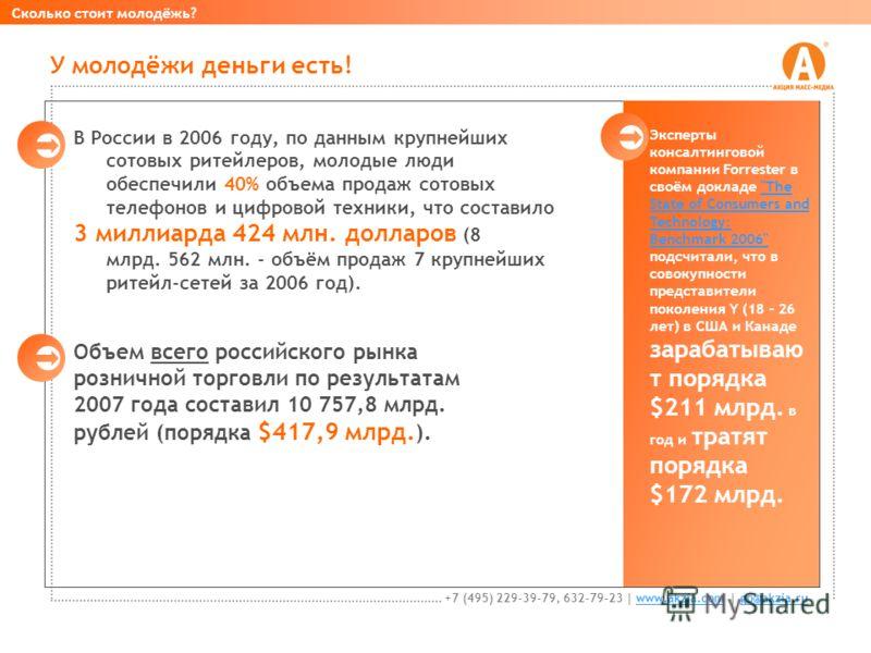 В России в 2006 году, по данным крупнейших сотовых ритейлеров, молодые люди обеспечили 40% объема продаж сотовых телефонов и цифровой техники, что составило 3 миллиарда 424 млн. долларов (8 млрд. 562 млн. - объём продаж 7 крупнейших ритейл-сетей за 2
