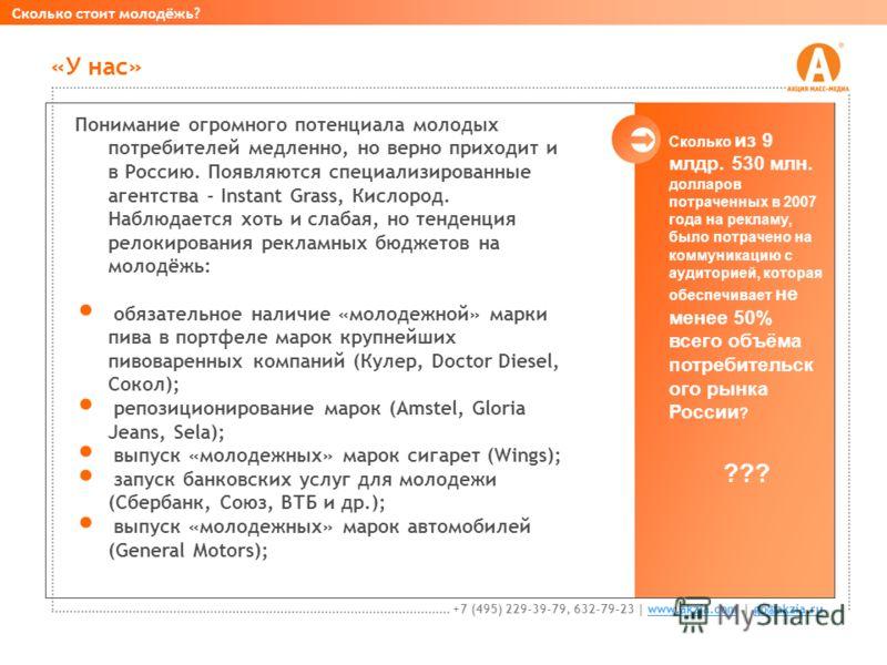 Понимание огромного потенциала молодых потребителей медленно, но верно приходит и в Россию. Появляются специализированные агентства - Instant Grass, Кислород. Наблюдается хоть и слабая, но тенденция релокирования рекламных бюджетов на молодёжь: обяза