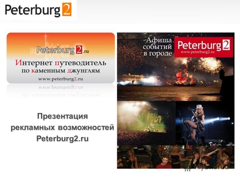 Презентация рекламных возможностей Peterburg2.ru