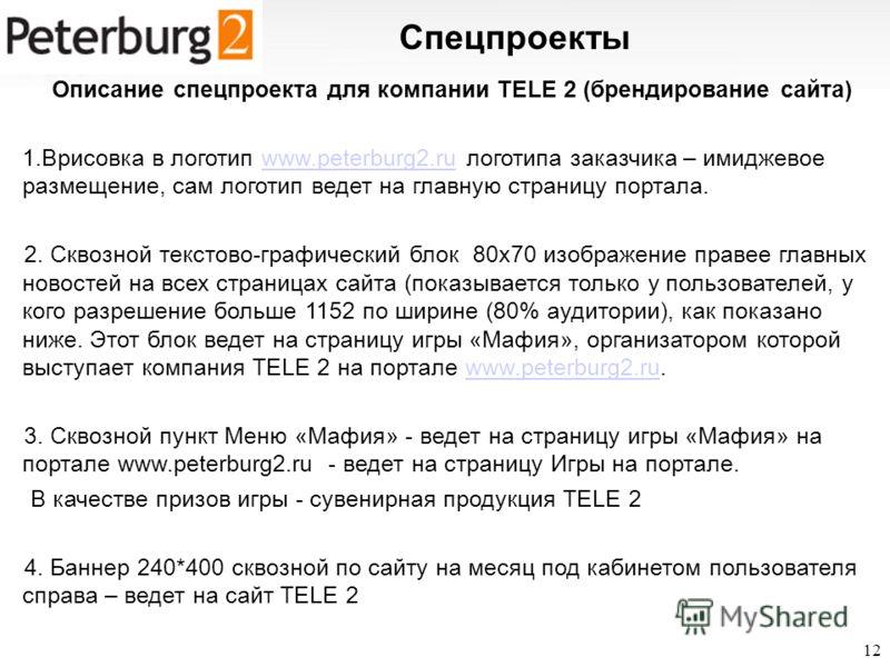 (812) 622 17 62 http://www.pdg.ru Описание спецпроекта для компании TELE 2 (брендирование сайта) 1.Врисовка в логотип www.peterburg2.ru логотипа заказчика – имиджевое размещение, сам логотип ведет на главную страницу портала.www.peterburg2.ru 2. Скво