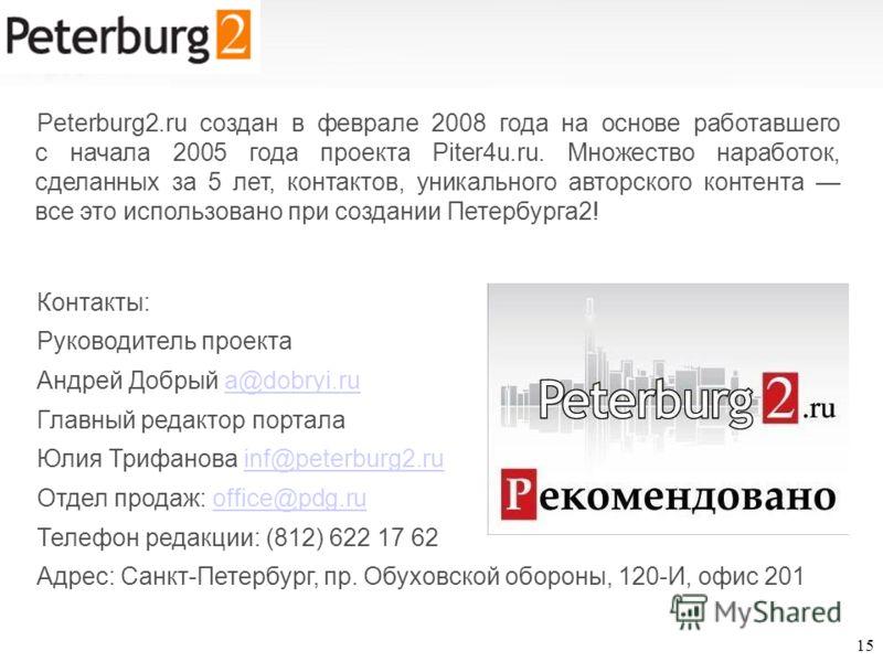Peterburg2.ru создан в феврале 2008 года на основе работавшего с начала 2005 года проекта Piter4u.ru. Множество наработок, сделанных за 5 лет, контактов, уникального авторского контента все это использовано при создании Петербурга2! Контакты: Руковод
