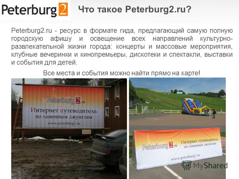 Что такое Peterburg2.ru? Peterburg2.ru - ресурс в формате гида, предлагающий самую полную городскую афишу и освещение всех направлений культурно- развлекательной жизни города: концерты и массовые мероприятия, клубные вечеринки и кинопремьеры, дискоте