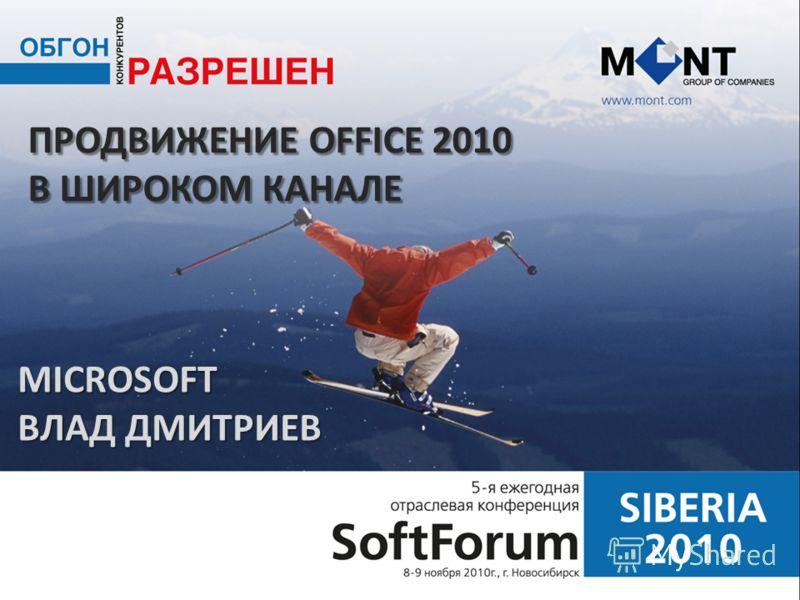 MICROSOFT ВЛАД ДМИТРИЕВ ПРОДВИЖЕНИЕ OFFICE 2010 В ШИРОКОМ КАНАЛЕ
