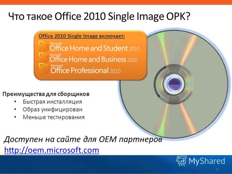 Microsoft Confidential, Do not share outside Microsoft Преимущества для сборщиков Быстрая инсталляция Образ унифицирован Меньше тестирования 5 Office 2010 Single Image включает: Доступен на сайте для ОЕМ партнеров http://oem.microsoft.com