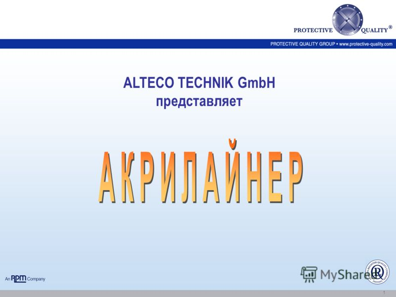 1 ALTECO TECHNIK GmbH представляет
