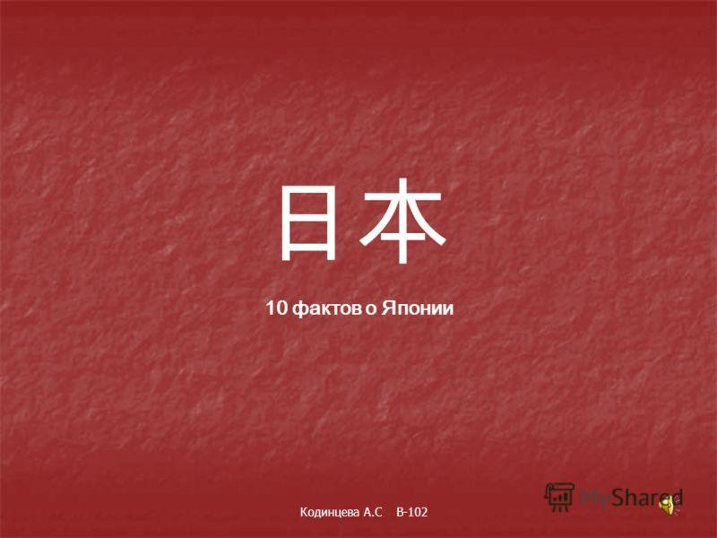 10 фактов о Японии Кодинцева А.С В-102