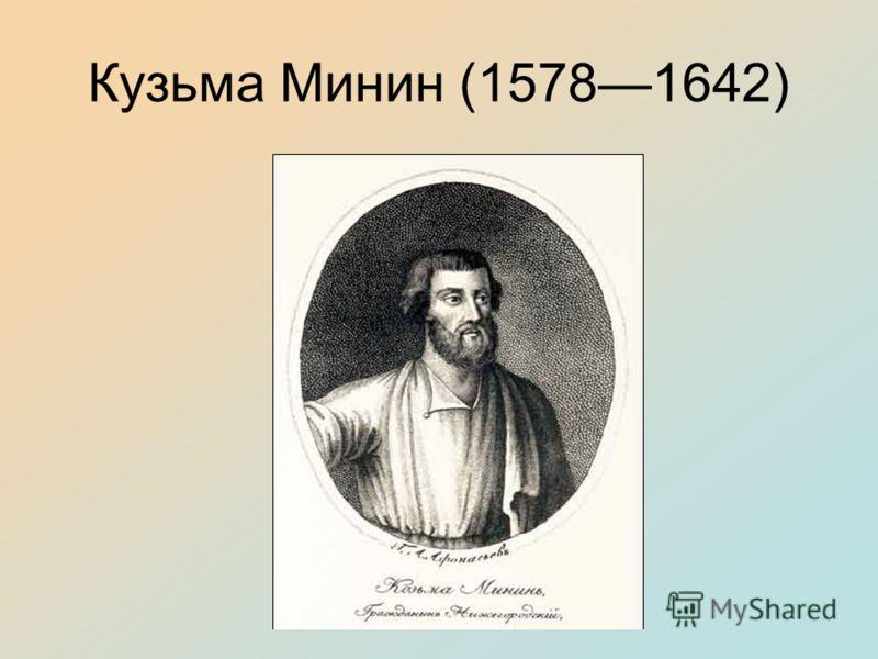 Кузьма Минин (15781642)