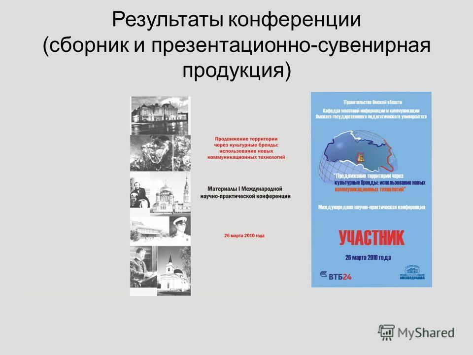 Результаты конференции (сборник и презентационное-сувенирная продукция)