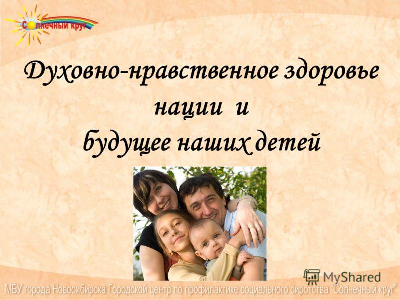 Духовно-нравственное здоровье нации и будущее наших детей