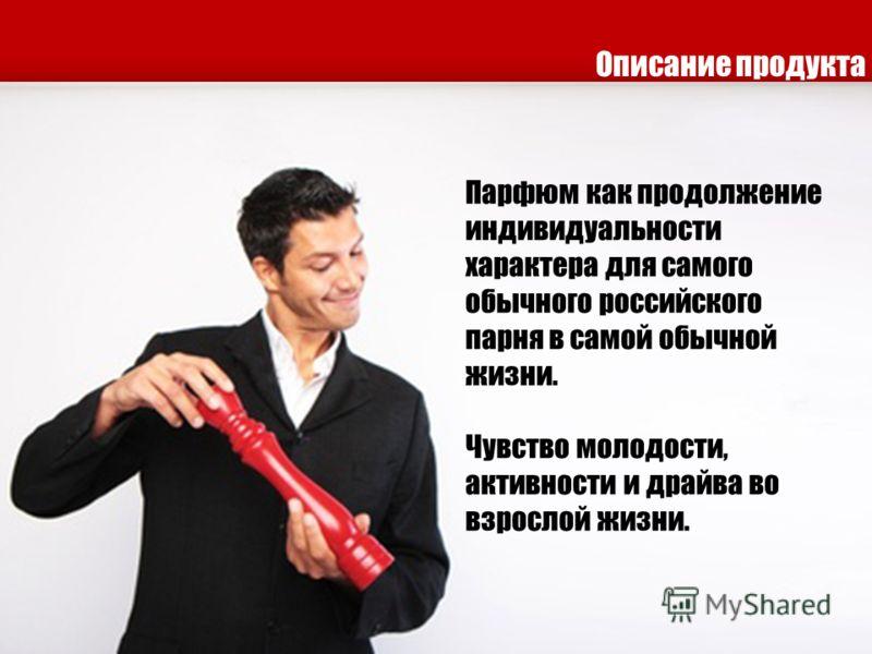 Описание продукта Парфюм как продолжение индивидуальности характера для самого обычного российского парня в самой обычной жизни. Чувство молодости, активности и драйва во взрослой жизни.
