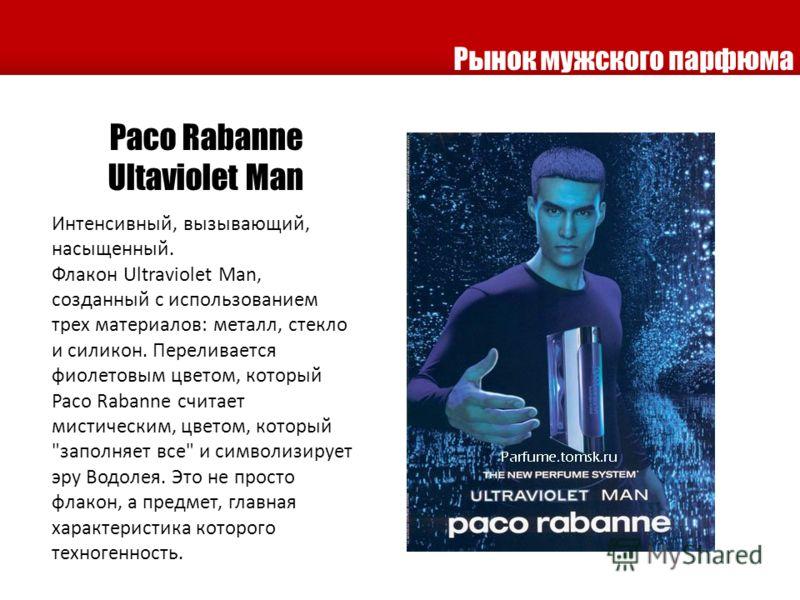 Paco Rabanne Ultaviolet Man Интенсивный, вызывающий, насыщенный. Флакон Ultraviolet Man, созданный с использованием трех материалов: металл, стекло и силикон. Переливается фиолетовым цветом, который Paco Rabanne считает мистическим, цветом, который