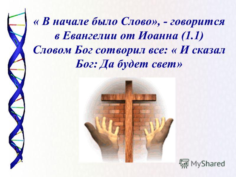 « В начале было Слово», - говорится в Евангелии от Иоанна (1.1) Словом Бог сотворил все: « И сказал Бог: Да будет свет»