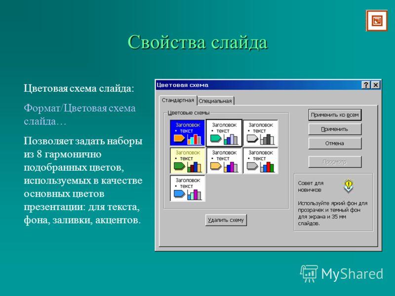Слайд – основной объект презентации Вставка/Новый Слайд Разметка определяет какие объекты будут размещены на слайде. Для добавления объектов используйте инструменты или меню Вставка/…