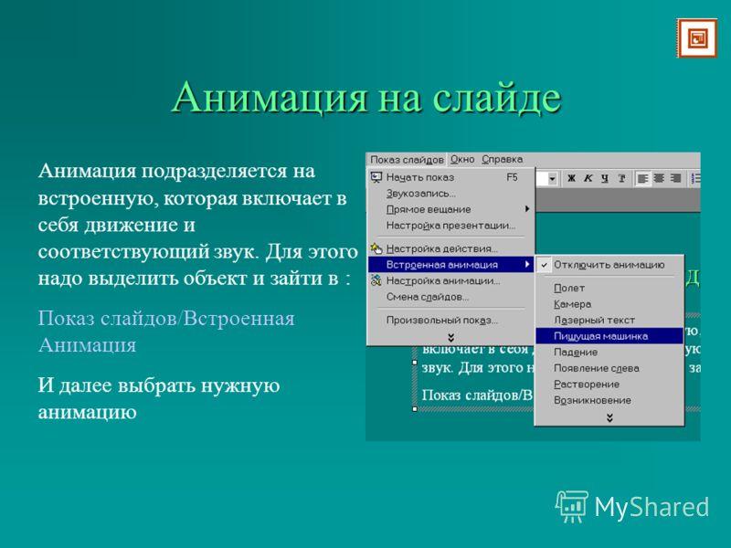 Объекты на слайде Пример организационной диаграммы