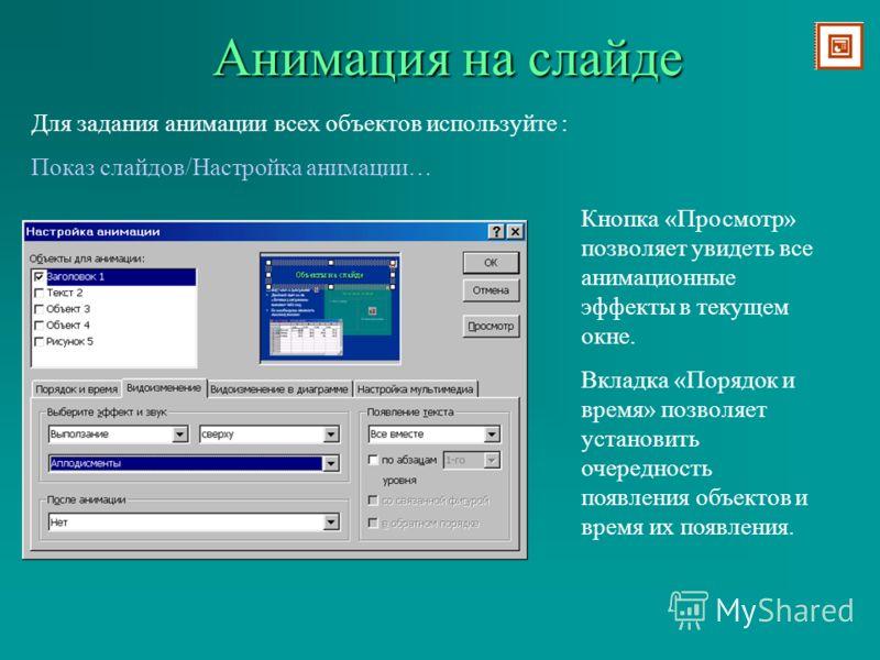 Анимация на слайде Анимация подразделяется на встроенную, которая включает в себя движение и соответствующий звук. Для этого надо выделить объект и зайти в : Показ слайдов/Встроенная Анимация И далее выбрать нужную анимацию
