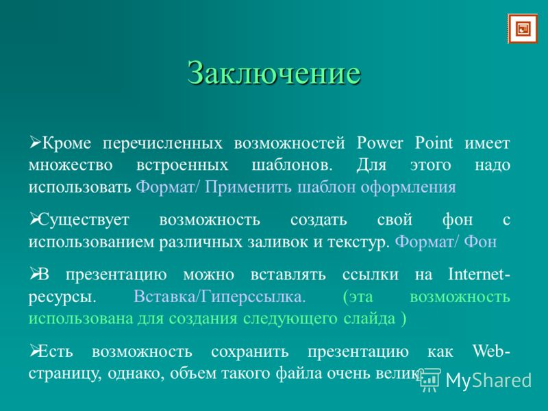 Упаковка презентации Для просмотра презентации на компьютере, на котором не установлен PowerPoint произведите ее упаковку (Файл/Упаковать…). Следуйте инструкциям Мастера упаковки, включите в упаковку связанные файлы, шрифты TrueType, средство просмот