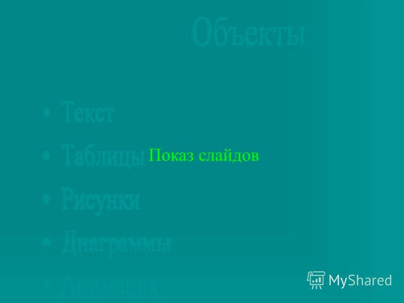 Объекты Текст Таблицы Рисунки (автофигуры, WordArt, рисунки из другого файла) Диаграммы Анимация Звук Видеофрагменты