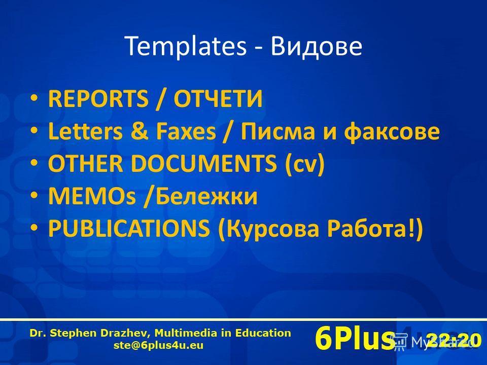 22:20 REPORTS / ОТЧЕТИ Letters & Faxes / Писма и факсове OTHER DOCUMENTS (cv) MEMOs /Бележки PUBLICATIONS (Курсова Работа!) Templates - Видове