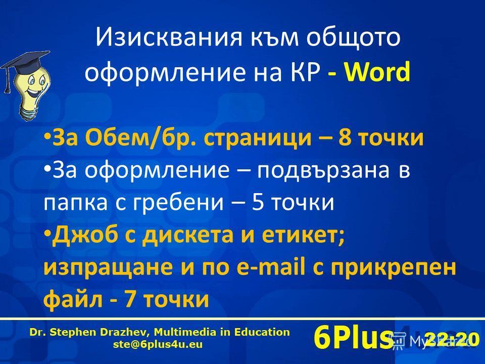 22:20 Изисквания към общото оформление на КР - Word За Обем/бр. страници – 8 точки За оформление – подвързана в папка с гребени – 5 точки Джоб с дискета и етикет; изпращане и по e-mail с прикрепен файл - 7 точки