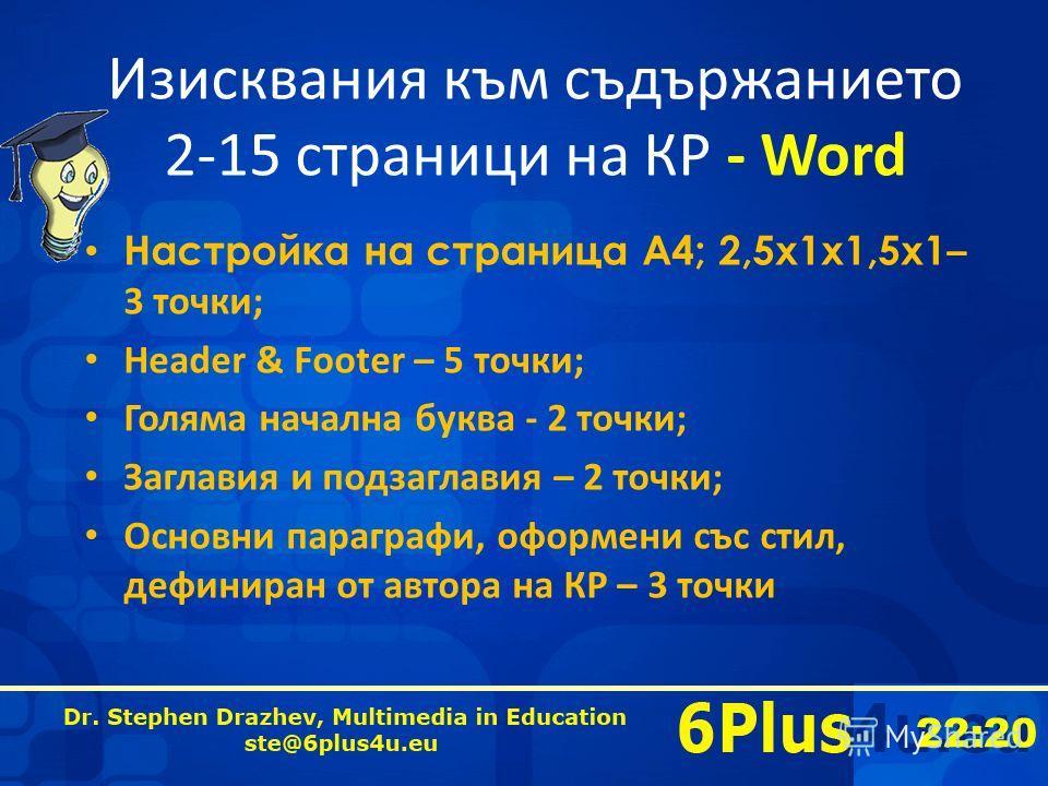 22:20 Изисквания към съдържанието 2-15 страници на КР - Word Настройка на страница А4; 2,5х1х1,5х1 – 3 точки; Header & Footer – 5 точки; Голяма начална буква - 2 точки; Заглавия и подзаглавия – 2 точки; Основни параграфи, оформени със стил, дефиниран
