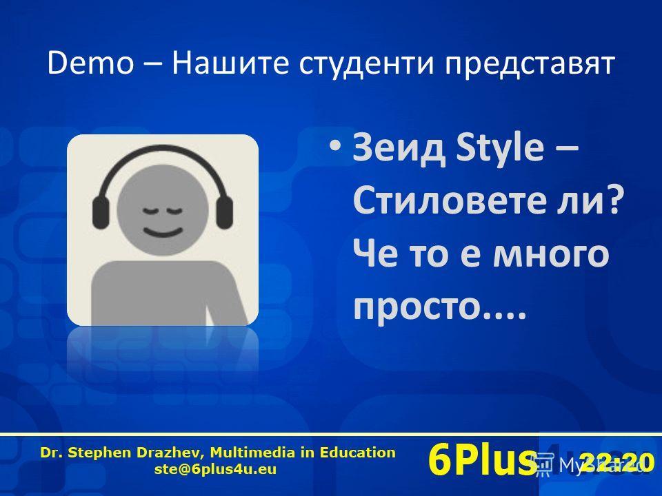 22:20 Demo – Нашите студенти представят Зеид Style – Стиловете ли? Че то е много просто....
