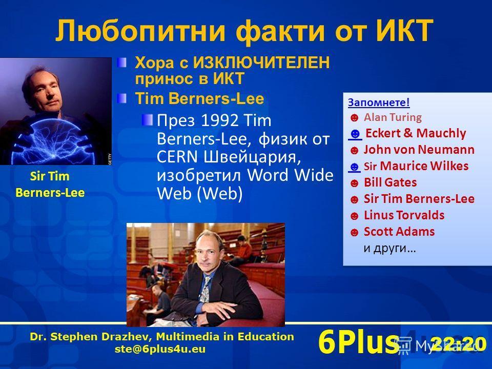 22:20 Любопитни факти от ИКТ Запомнете! Alan Turing Eckert & Mauchly John von Neumann Sir Maurice Wilkes Bill Gates Sir Tim Berners-Lee Linus Torvalds Scott Adams и други… Запомнете! Alan Turing Eckert & Mauchly John von Neumann Sir Maurice Wilkes Bi