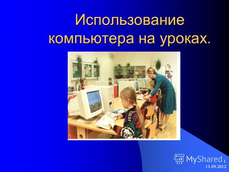13.09.2012 1 Использование компьютера на уроках.